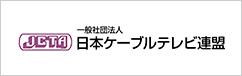 日本ケーブルテレビ連盟