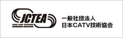 一般社団法人日本CATV技術協会